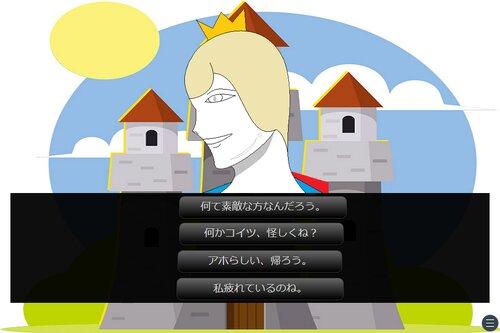 マネキンの王子様 Game Screen Shot3