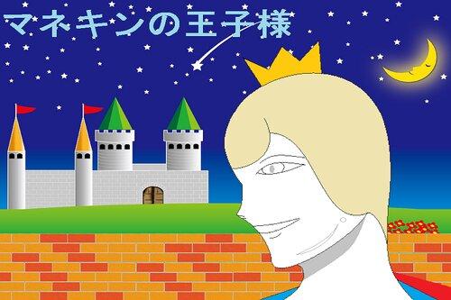 マネキンの王子様 Game Screen Shots