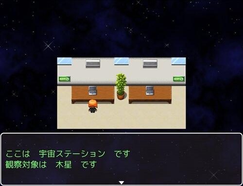 華麗に愛を叫ぶ~木星編~ Game Screen Shot