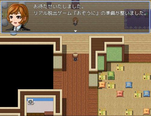 おぞうに引っ越しサービス Game Screen Shot
