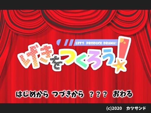 げきをつくろう! Let's Produce Drama! Game Screen Shots