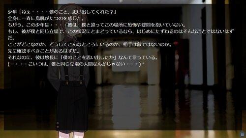 学校の七不思議 Game Screen Shot1