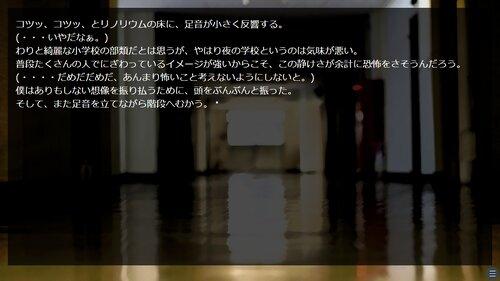 学校の七不思議 Game Screen Shot2
