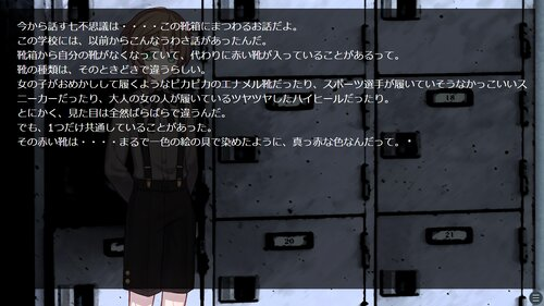 学校の七不思議 Game Screen Shot3