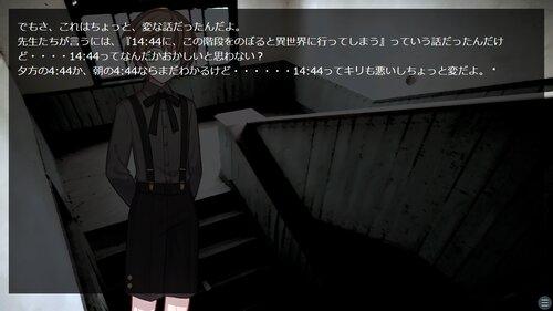 学校の七不思議 Game Screen Shot4