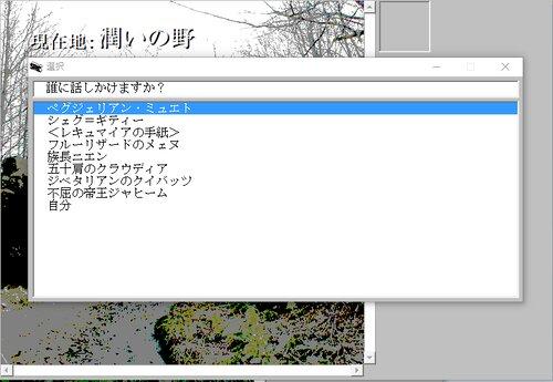 黒い里 Game Screen Shot4