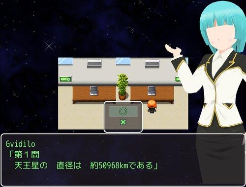 華麗に愛を叫ぶ~天王星編~ Game Screen Shot1