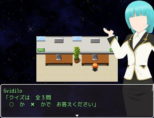 華麗に愛を叫ぶ~天王星編~ Game Screen Shot2