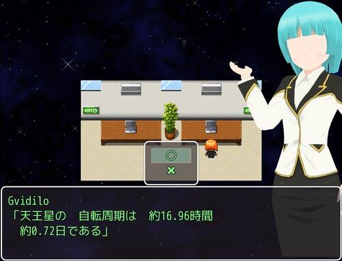 華麗に愛を叫ぶ~天王星編~ Game Screen Shot3
