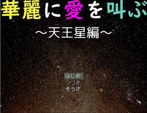 華麗に愛を叫ぶ~天王星編~ Game Screen Shots