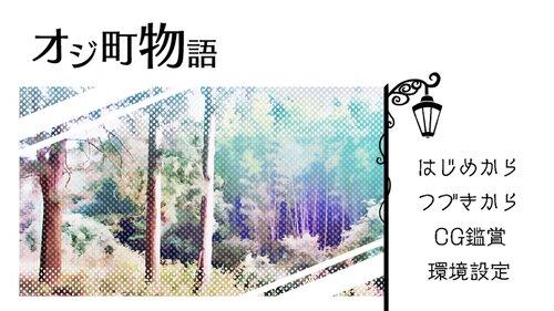 オジ町物語 ~体験版~ Game Screen Shot