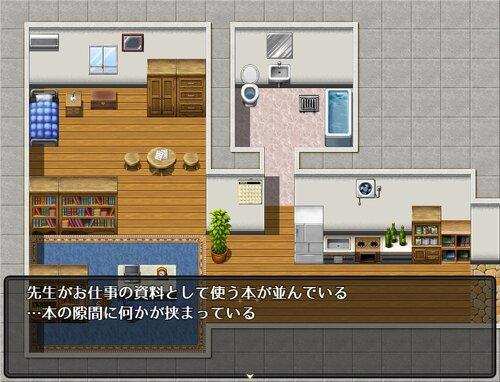 君という不可思議な Game Screen Shot3
