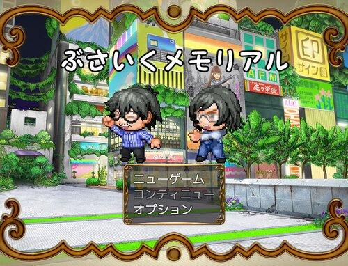 ぶさいくメモリアル Game Screen Shot1