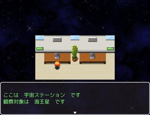 華麗に愛を叫ぶ~海王星編~ Game Screen Shot1
