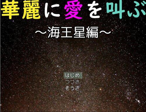 華麗に愛を叫ぶ~海王星編~ Game Screen Shots