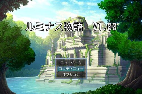 ルミナス物語 Game Screen Shots