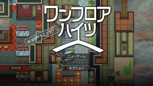 ワンフロアハイツ・プロトタイプ Game Screen Shot
