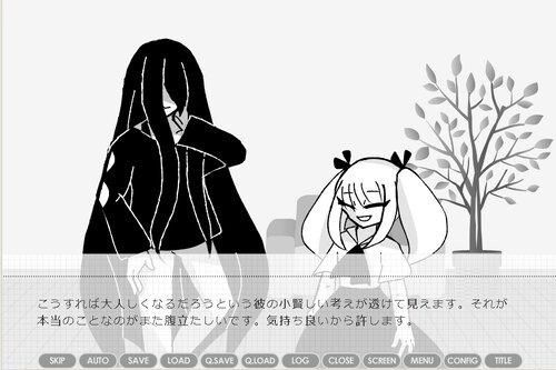 蚕の箱庭 Game Screen Shot2