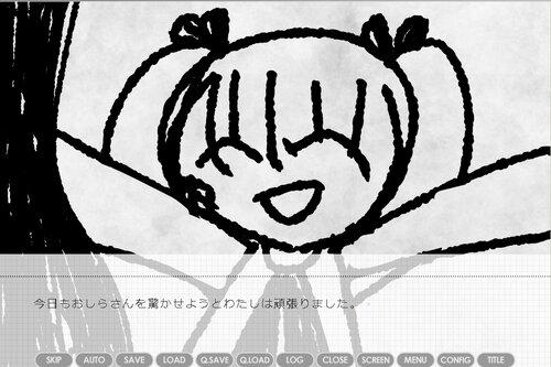 蚕の箱庭 Game Screen Shot5