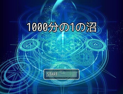 1000分の1の沼 Game Screen Shots