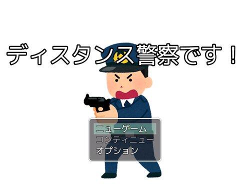 ディスタンス警察です! Game Screen Shots