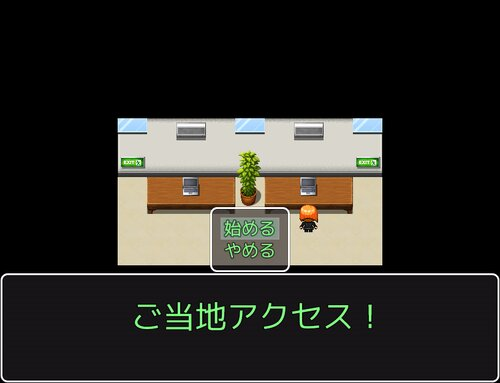 華麗に愛を叫ぶ~地球編~ Game Screen Shot1