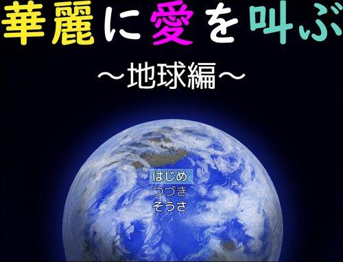 華麗に愛を叫ぶ~地球編~ Game Screen Shots