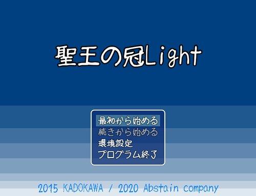 聖王の冠Light Game Screen Shot3