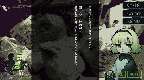 階段怪談 Game Screen Shot3