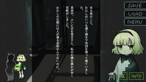 階段怪談 Game Screen Shot5