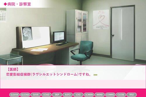 ラヴ・シルエットシンドローム Game Screen Shot2