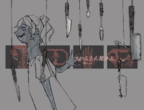 かんきん屋さん Game Screen Shots
