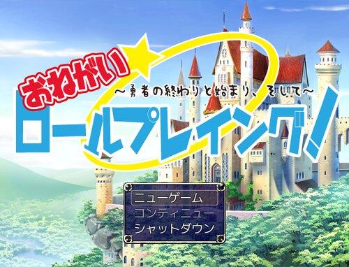 おねがい☆ロールプレイング! Game Screen Shots