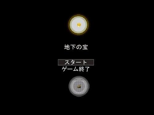 地下の宝 Game Screen Shot1