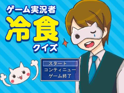 ゲーム実況者冷食クイズ Game Screen Shot1