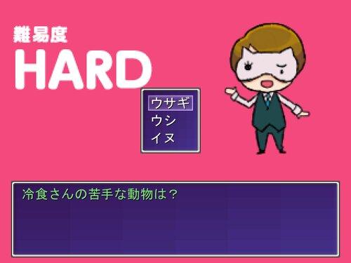 ゲーム実況者冷食クイズ Game Screen Shot5