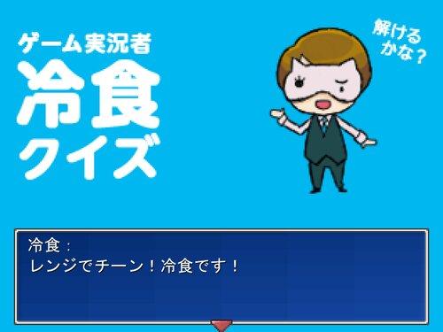 ゲーム実況者冷食クイズ Game Screen Shots