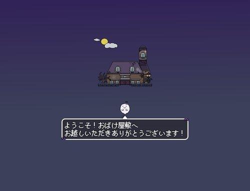 こわくない おばけのおうち Game Screen Shot2