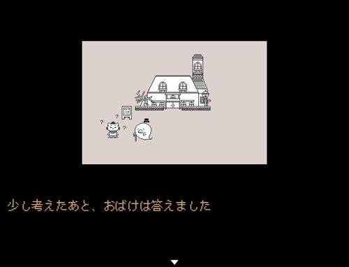 こわくない おばけのおうち Game Screen Shot4