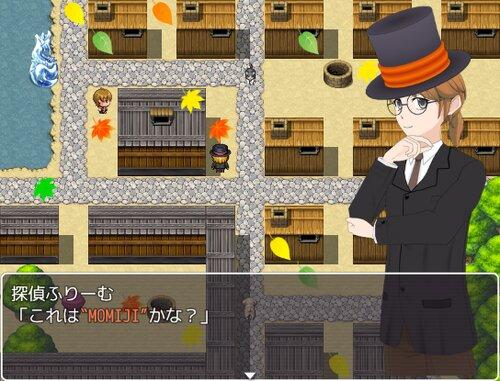 黄金の紅葉事件Mr.Mapleからの依頼 Game Screen Shot1