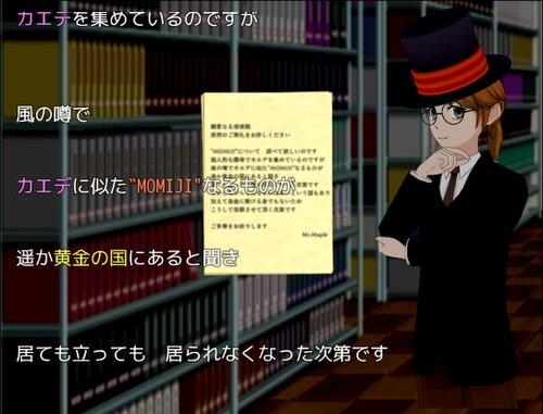 黄金の紅葉事件Mr.Mapleからの依頼 Game Screen Shot2