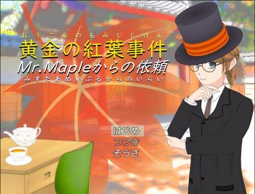 黄金の紅葉事件Mr.Mapleからの依頼 Game Screen Shots
