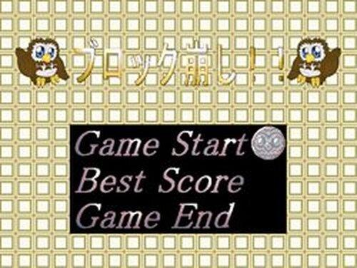 ブロック崩し! Game Screen Shots