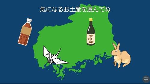 世にも奇妙な広島物語 Game Screen Shot