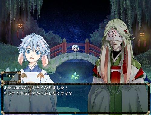 泣凪兎と月ノ花 Game Screen Shot1