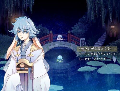 泣凪兎と月ノ花 Game Screen Shot5