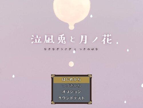 泣凪兎と月ノ花 Game Screen Shots