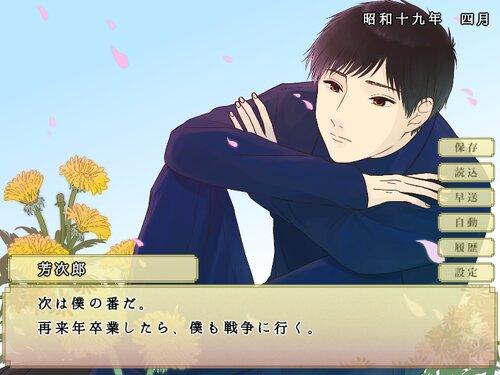 鼓草 Game Screen Shot1