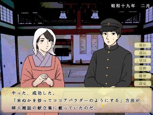 鼓草 Game Screen Shot4