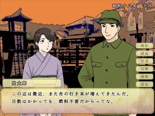鼓草 Game Screen Shot5